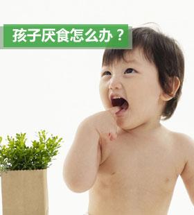 如何解决孩子的厌食问题