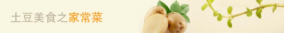 土豆美食之家常菜
